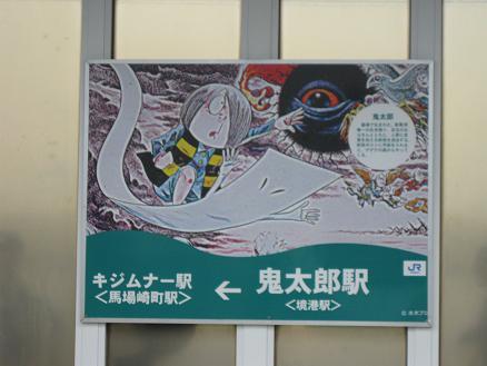 鳥取旅行:境港駅 鬼太郎駅