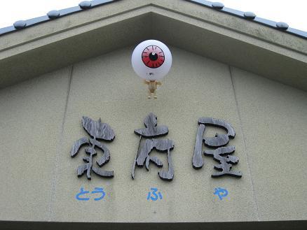 鳥取旅行:水木しげるロード 東府屋