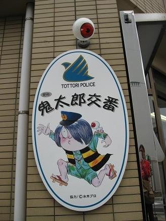 鳥取旅行:水木しげるロード 鬼太郎交番3