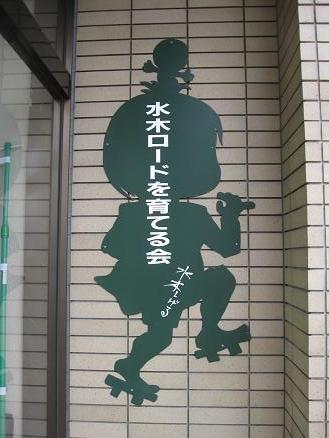 鳥取旅行:水木しげるロード 鬼太郎交番2
