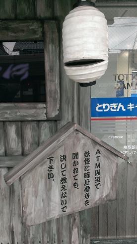 鳥取旅行:水木しげるロード とりぎん