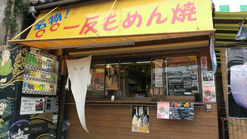 鳥取旅行:水木しげるロード 一反もめん焼き 店