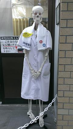 鳥取旅行:水木しげるロード 骸骨