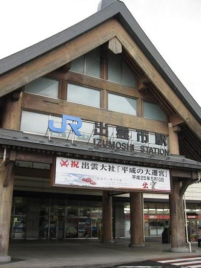 鳥取旅行:出雲市駅