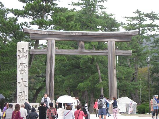 鳥取旅行:出雲大社 第2鳥居