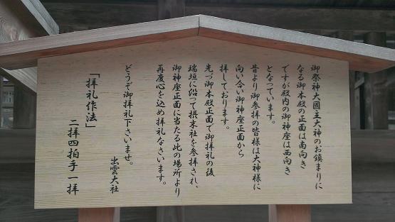 鳥取旅行:出雲大社 拝礼作法