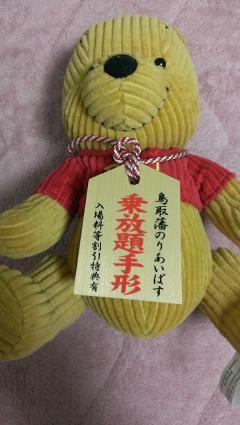 鳥取旅行:乗り放題手形2