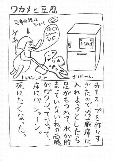 絵日記:ワカメと豆腐の味噌汁をぶちまけた