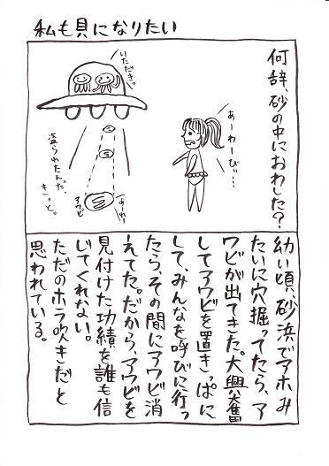 小学生絵日記:砂浜でアワビを見つけた