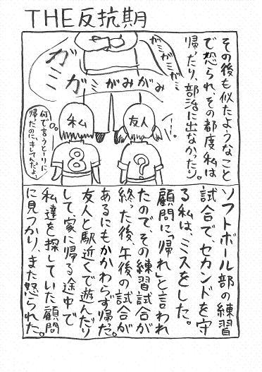 中学生絵日記:反抗期、脱走