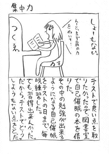 中学生絵日記:テスト前に自己催眠