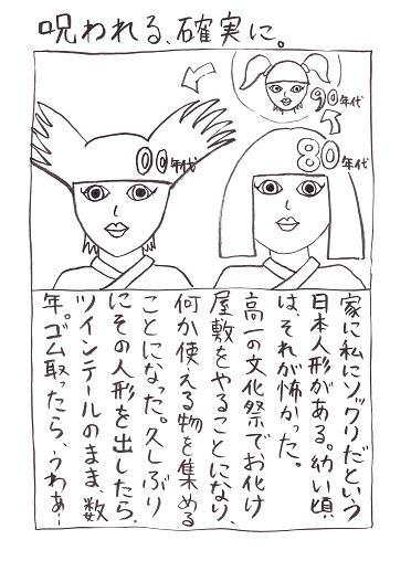 高校生四コマ:呪いの日本人形、ツインテール