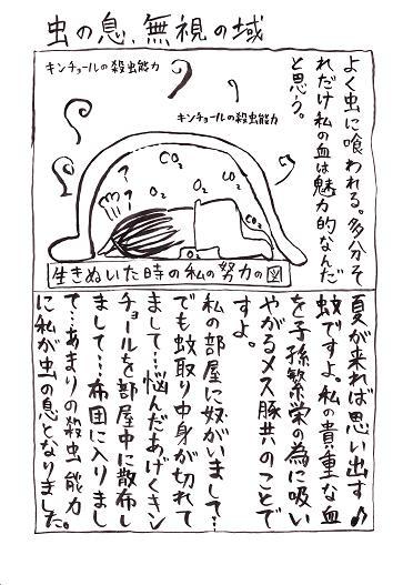高校生絵日記:蚊、キンチョール散布で死に掛ける