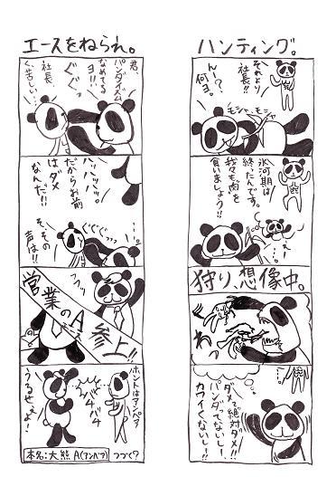 ガリパン四コマ:パンだの生態