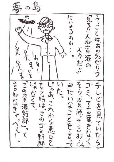 絵日記:ムスカの名ゼリフ