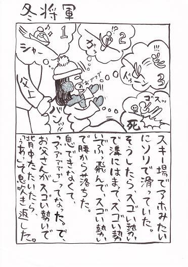 jinnseihakaeru20110208.jpg