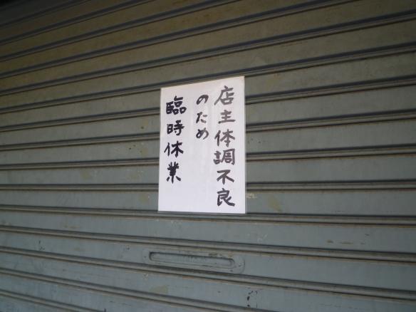 高田馬場 12年4月10日 張り紙