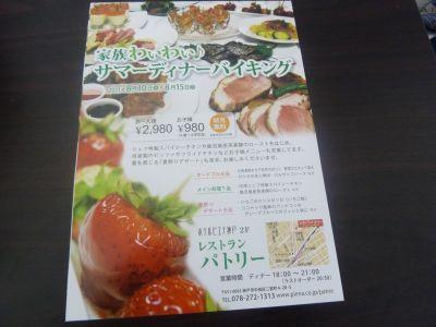 20110813_2_1.jpg