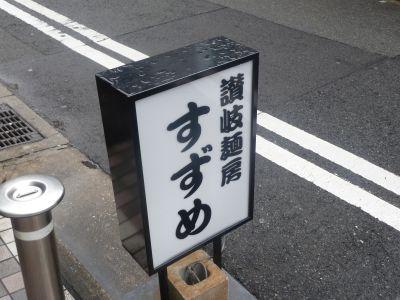 20120305 1_2