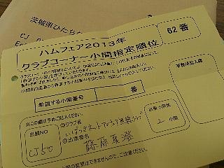 2013-07-10-03