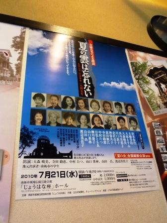 朗読劇ポスター