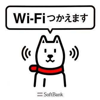 softbankwifi.jpg
