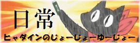 ヒャダインのじょーじょーゆーじょー(OP ver) bn