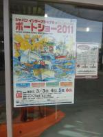 ボートショーポスター