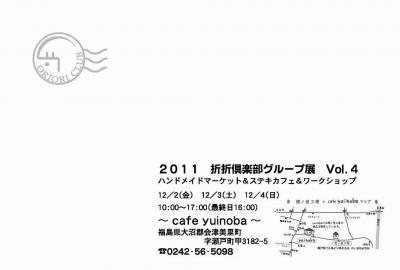 2011orioriclub2.jpg
