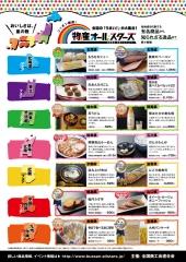 makuhari_chirashi_0109_ura.jpg