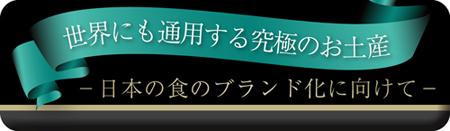 omiyage_title_450.jpg
