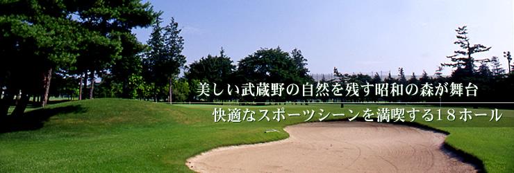 昭和の森GC
