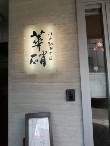 江戸切子の工房直営店「華硝」