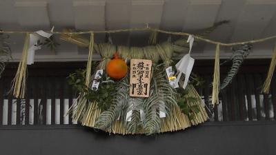DSCN2773注連縄・旅館 大石屋_convert_20110104150420
