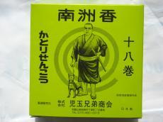 DSCN4220_convert_20110812083755.jpg