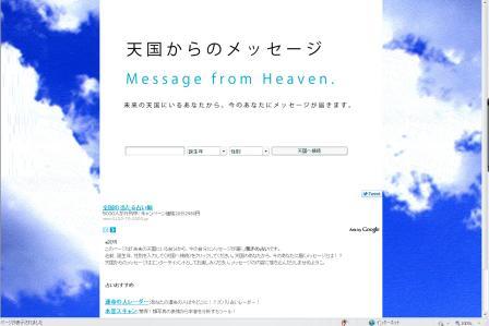 天国からのメッセージ