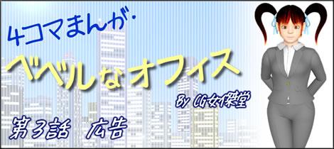 4コマ漫画(3D)タイトル3