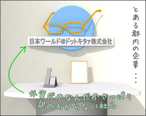 4コマ漫画(3D)100201