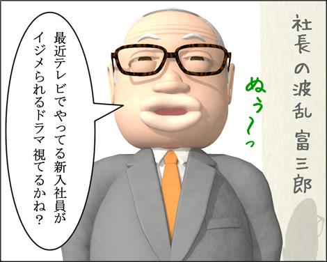 4コマ漫画(3D)100203