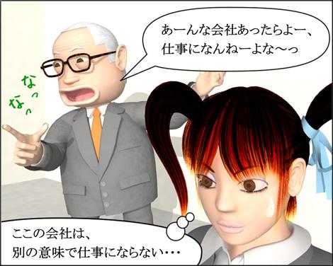 4コマ漫画(3D)100204