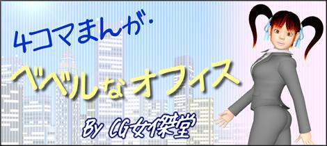 4コマ漫画(3D)タイトル1