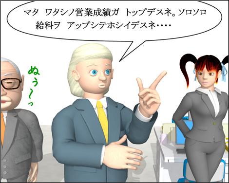 4コマ漫画(3D)1003032