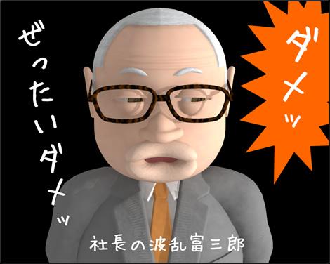 4コマ漫画(3D)1003033