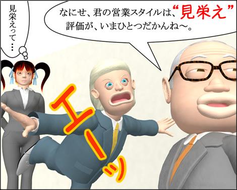 4コマ漫画(3D)1003034