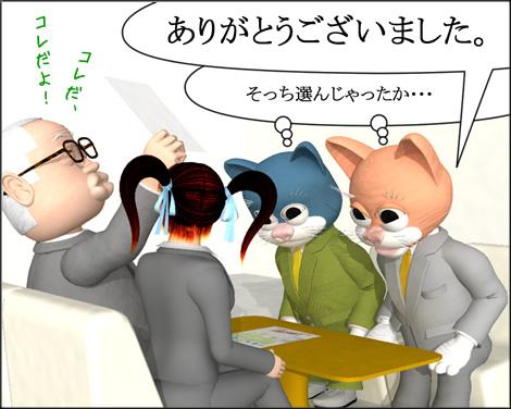 4コマ漫画(3D)1003073