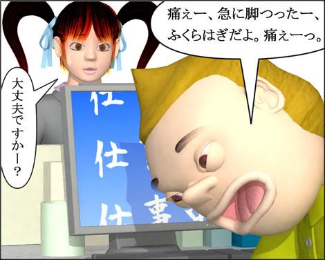 3Dキャラ4コマ漫画1003253
