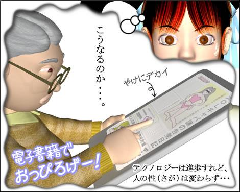 3Dキャラ4コマ漫画1004014