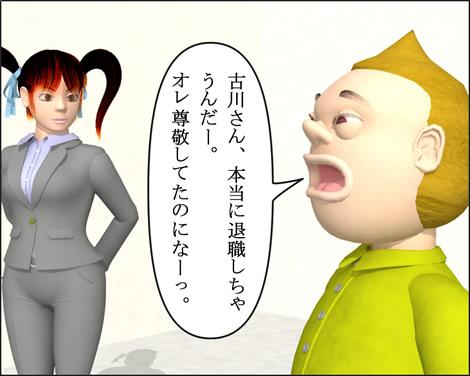 3Dキャラ4コマ漫画1005262