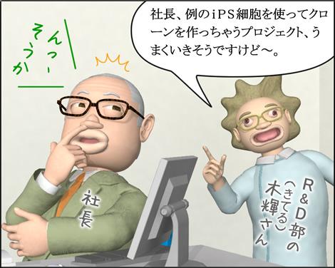 3Dキャラ4コマ漫画1211231