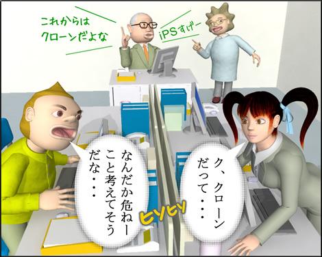 3Dキャラ4コマ漫画1211232